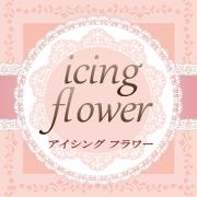 *icing flower*フラワーゼリー教室 大阪 奈良 京都