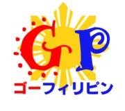 ゴーフィリピン
