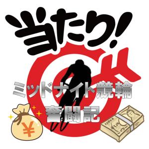 ミッドナイト競輪奮闘記
