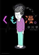 『くも漫。』漫画家・中川学の母親孝行したい日々