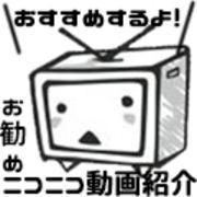 お勧めニコニコ動画紹介