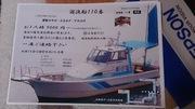 遊漁船110番さんのプロフィール