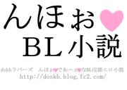 dskbラバーズ んほぉ♥であへぇ♥なBL淫語エロ小説