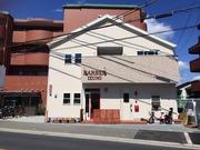 八尾市理容室開業に関する記録