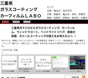 三重県ガラスコーティング・カーフィルムLABO