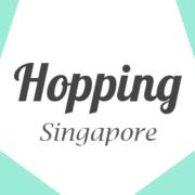 ホッピング・シンガポール