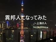 上海の人さんのプロフィール