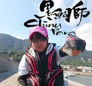 チヌ釣り師のチヌパラダイス