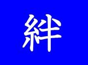 リネージュ2クラシック・アイン鯖「絆」血盟のブログ
