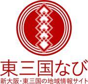 東三国なび〜東三国駅・新大阪駅周辺の地域情報〜