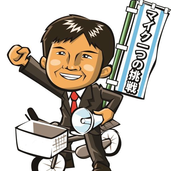 和歌山市議会議員      永野裕久(ながの ひろひさ)さんのプロフィール