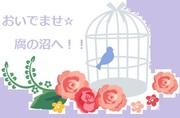 おいでませ☆『腐』の沼へ!!