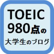 TOEIC980点の大学生のブログ