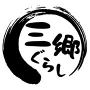 三郷ぐらし - 三郷市の地域情報ブログ
