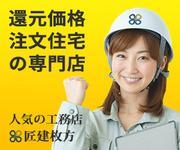 大阪・京都の新築一戸建ては注文住宅で|匠建スタッフ