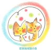 「若狭の猫たちと初」 のblog