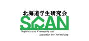 北海道学生研究会SCAN