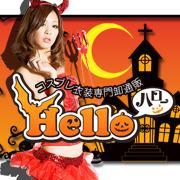 コスプレ衣装通販専門店『Helloハロー』