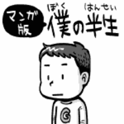 Genki Wi-Fi|マンガ版『僕の半生』