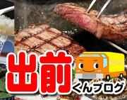 大阪特化型出前サイト「出前くん」のブログ