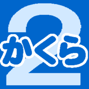 加倉第2区自治会活動日誌