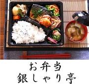 大阪 八尾のお弁当屋 銀しゃり亭