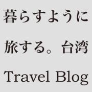暮らすように旅する。台湾