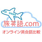 旅英語 オンライン英会話比較