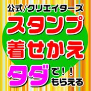 LINEスタンプ・着せ替えを無料でGET!!