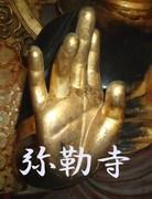 弥勒寺ブログ『弥勒寺通信』