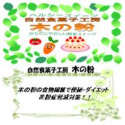 野菜・木の粉の食物繊維で便秘ダイエット・花粉症軽減