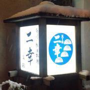 寿司・板前料理「五丁目二幸・支店」親方のブログ