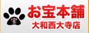 お宝本舗・大和西大寺店の買取ブログです