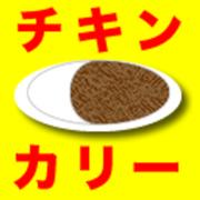 Curry86.com│カレー野郎の日記