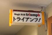 大阪心斎橋マジックバー トライアンフ!