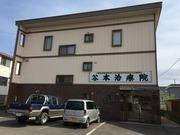 谷本治療院奥さんのブログ