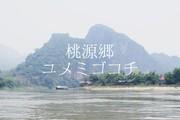 桃源郷2015 〜ラオス・ルアンパバーン旅行記ブログ〜