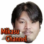 Mikasuのブログ