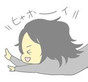 ─ 虎視眈々 ─