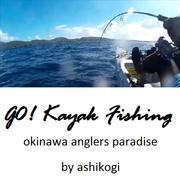 カヤックでGO FISHING
