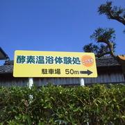 徒然田舎ブログ IN 田原