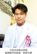 脳外科医 新居弘章さんのプロフィール