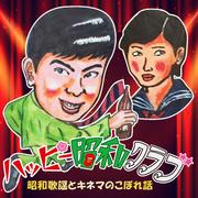 ハッピー昭和クラブ