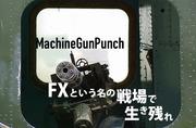 MT4FX自動売買無料EA「マシンガンパンチ」検証レビュー