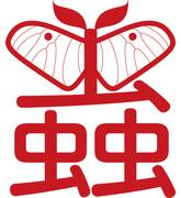蟲人の画家人生ブログ。