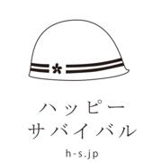 ハッピー☆サバイバル(人生を生き抜くライフハック)
