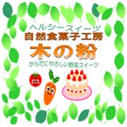 野菜木の粉の食物繊維で便秘・ダイエット・花粉症軽減