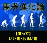 馬券進化論さんのプロフィール