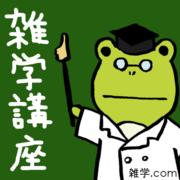 雑学・トリビア・うんちく・豆知識なら雑学.com!