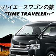 """ハイエースワゴンの旅 """"TIME TRAVELER!?"""""""